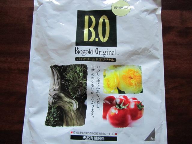 Biogold Fertiliser – 250g